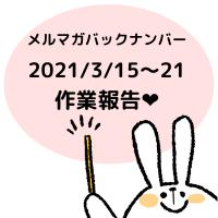 3/15~3/21作業報告