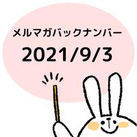 2021/09/03