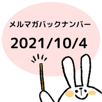 2021/10/04メルマガ