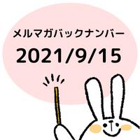 2021/09/15メルマガ