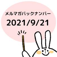 2021/09/21メルマガ