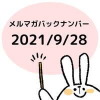 2021/09/28メルマガ