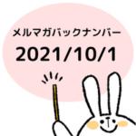 2021/10/1メルマガ