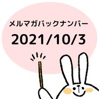 2021/10/03メルマガ